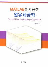 열유체공학(Matlab을 이용한)