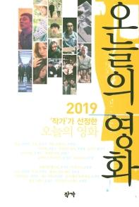 오늘의 영화(2019) / 유지나, 전찬일, 손정순, 윤성은 외