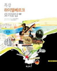 특강 하이델베르크 요리문답(상)  [본책만 판매]