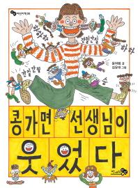 콩가면 선생님이 웃었다(바람 어린이책 5)