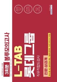 롯데그룹 직무적합도검사 봉투모의고사 3회분(인문.상경계)