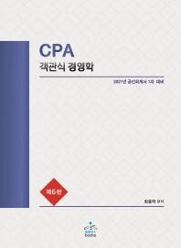 CPA 객관식 경영학(2021)(6판)