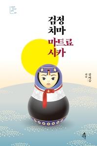 검정 치마 마트료시카(오늘의 청소년 문학 27)