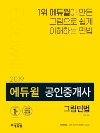 그림민법 공인중개사(2019)(에듀윌)
