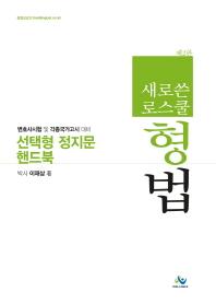 로스쿨 형법 선택형 정지문 핸드북(새로 쓴)(2판)