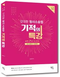 갓대환 형사소송법(기적의 특강)(증보판 4판)