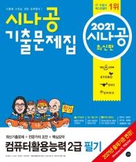 컴퓨터활용능력 2급 필기 기출문제집(2021)(시나공)