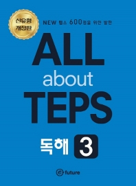 ALL about TEPS 독해. 3(개정판)