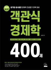 객관식 경제학 400제(2020) 공기업 공사공단 경제학 전공필기 완벽 대비