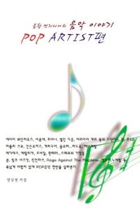 음향 엔지니어의 음악 이야기 - POP 아티스트편