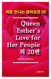 처음 만나는 영어성경 5 Queen Esther's Love for Her People외 20편