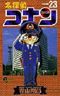 [보유]名探偵コナン 23*