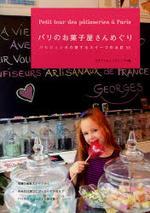 パリのお菓子屋さんめぐり パリジェンヌの愛するスイ-ツのお店50