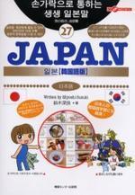 旅の指さし會話帳 27 JAPAN 韓國語版