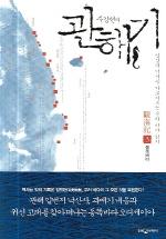 관해기 3(동쪽바다)