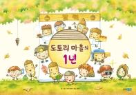 도토리 마을의 1년(웅진 세계그림책 191)(양장본 HardCover)