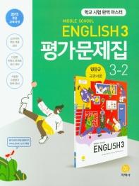 중학 영어 중3-2 평가문제집(민찬규 교과서편)(2020)