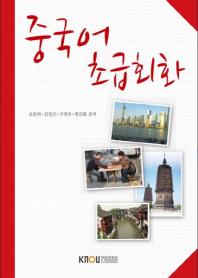 중국어초급회화(2학기, 워크북포함)(CD1장포함)