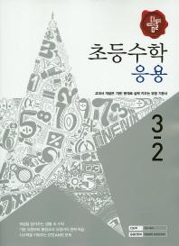 초등 수학 3-2(응용)(2016)