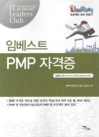 PMP 자격증(임베스트)(IT Leaders Club 실전수험서 시리즈)