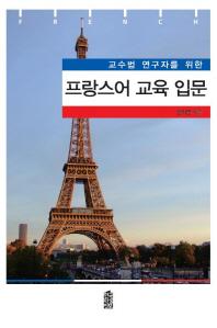 프랑스어 교육 입문(교수법 연구자를 위한)