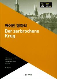 깨어진 항아리(CD1장포함)(다락원 독일어 학습문고 5)