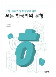 모든 한국어의 문형