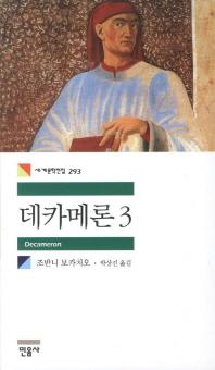 데카메론. 3(세계문학전집 293)
