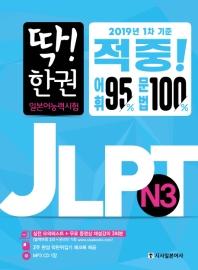 딱! 한 권 JLPT 일본어능력시험 N3(CD1장포함)