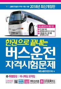 버스운전 자격시험문제(2018)(8절)(한권으로 끝내는)(개정판)