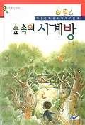 숲속의 시계방(3.4학년이 읽으면 좋아요 3)