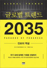 글로벌 트렌드 2035