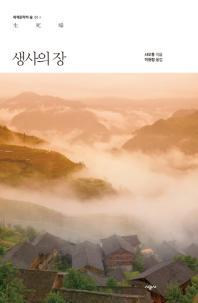 생사의 장(세계문학의 숲 11)