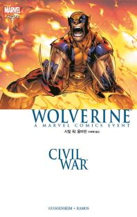 시빌 워: 울버린(마블 코믹스)