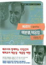 페르미가 들려주는 핵분열 핵융합 이야기(과학자들이 들려주는 과학이야기 38)