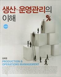 생산 운영관리의 이해(4판)(양장본 HardCover)