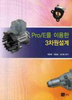 PRO E를 이용한 3차원 설계