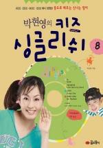 박현영의 키즈 싱글리쉬 8(동요로 배우는 신나는 영어)(CD1장포함)(양장본 HardCover)