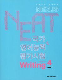 NEAT 국가영어능력평가시험 Writing. 4(2012)(Nexus)