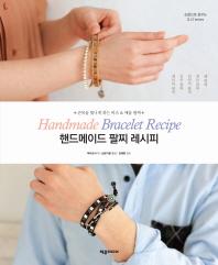 핸드메이드 팔찌 레시피(손끝으로 꿈꾸는 DIY series)