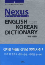 NEXUS ENGLISH KOREAN DICTIONARY(특별보급판)