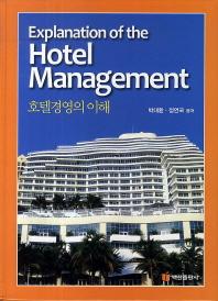 호텔경영의 이해