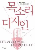 목소리 디자인
