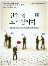 산업 및 조직 심리학(8판)