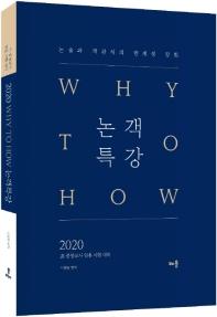 논객특강(2020)(WHY TO HOW)