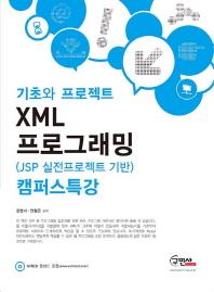 XML 프로그래밍(JSP 실전프로젝트 기반) 캠퍼스특강