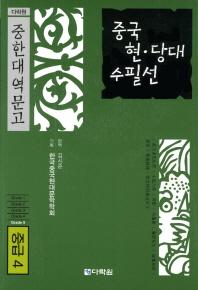 중국 현당대 수필선(중급 4)(MP3CD1장포함)