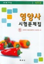 영양사시험문제집(개정판 11판)