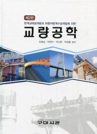 교량공학(2판)(양장본 HardCover)