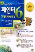 페인터 6 그대로 따라하기(디자이너를위한)(CD-ROM 1장포함)